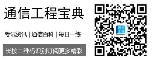 希赛通信工程师微信公众号二维码