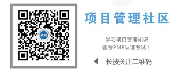 希赛PMP考试微信公众号二维码