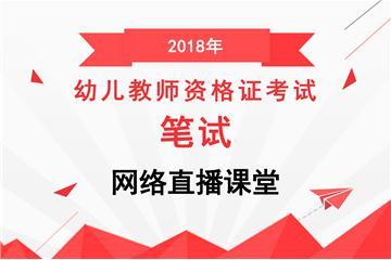 幼儿综合素质网络课堂(2018年下半年)