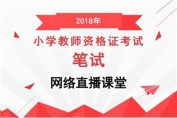 小学综合素质网络课堂(2018年下半年)