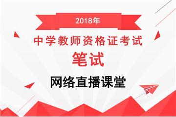 中学综合素质网络课堂(2018年下半年)