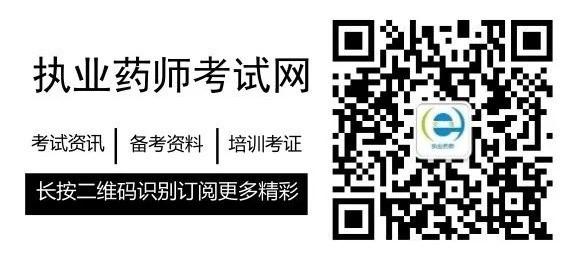 执业药师考试学习网微信公众号二维码