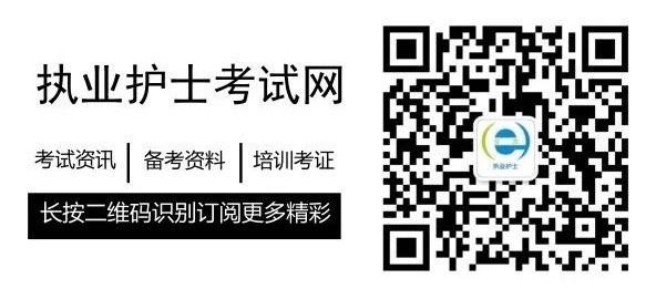 执业护士考试网微信公众号二维码