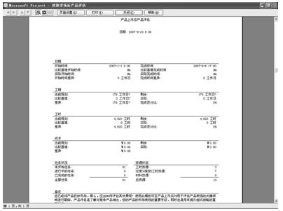 microsoftproject全程装修:使用,交流和管理_解析淘宝首页计划网店图片