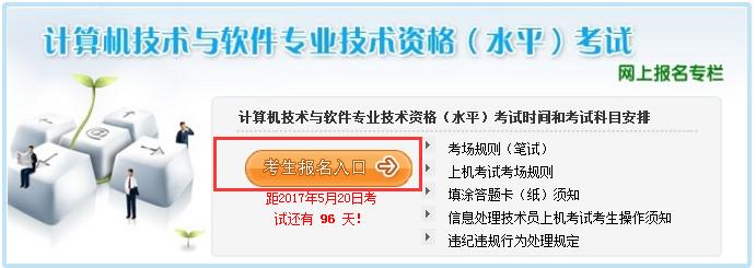 2017年上半年山东软考网络管理员报名入口