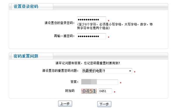 2018年北京初级会计职称报名流程详细步骤