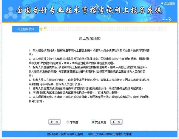 2018年河南会计初级职称报名流程图解