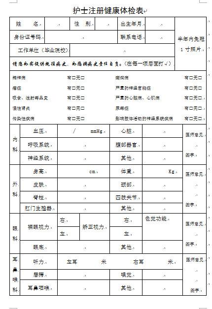 护士注册体检表_2018年护士注册体检表_护士注册体检表下载
