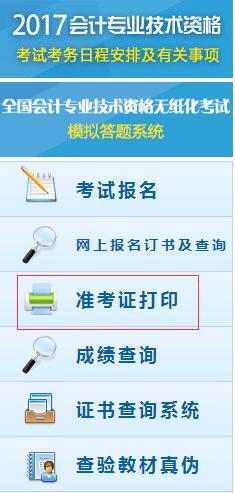 初级会计职称准考证打印流程第二步
