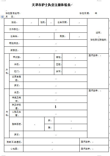 护士注册体检表_2018年天津护士注册体检表下载