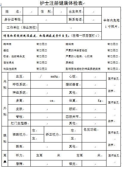 护士注册体检表_2018年河北护士注册体检表下载 - 希赛网