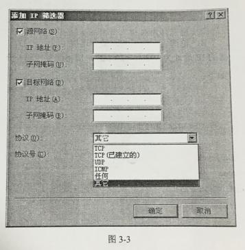 2017下半年网络工程师考试下午真题(2)