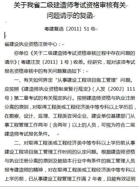 2018年广东二建报考条件,广东二建报名条件