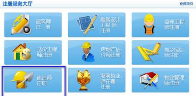广东一级建造师注册入口