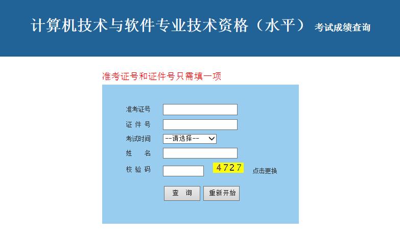 2017广东软考成绩查询时间与入口