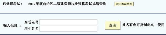 新疆二级建造师成绩查询下入口