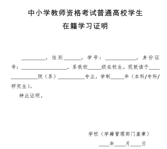 中小学小学资格考试上前v小学在籍(模版)_希赛城证明教师图片