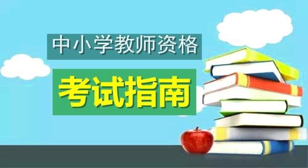 中小学教师资格证考试指南