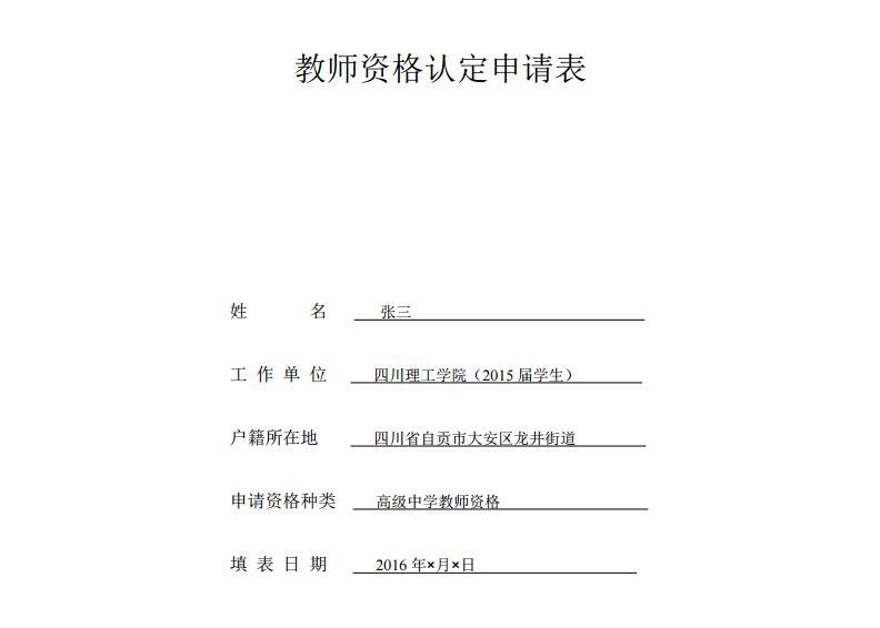 教师资格认定申请表(填写模板)