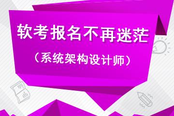 软考报名不再迷茫(系统架构设计师篇)