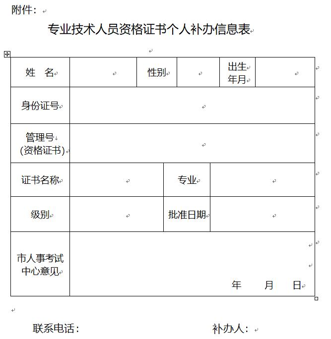 重庆专业技术人员资格证书个人补办信息表