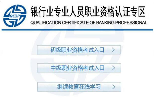 2018上半年银行从业资格考试准考证打印入口截图.jpg