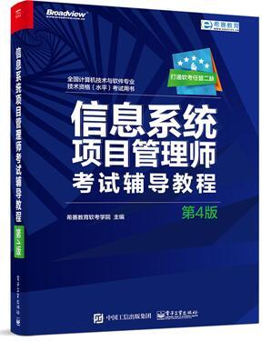 信息系统项目管理师考试辅导教程第4版