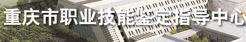 2018年5月重庆人力资源管理师考试成绩查询入口