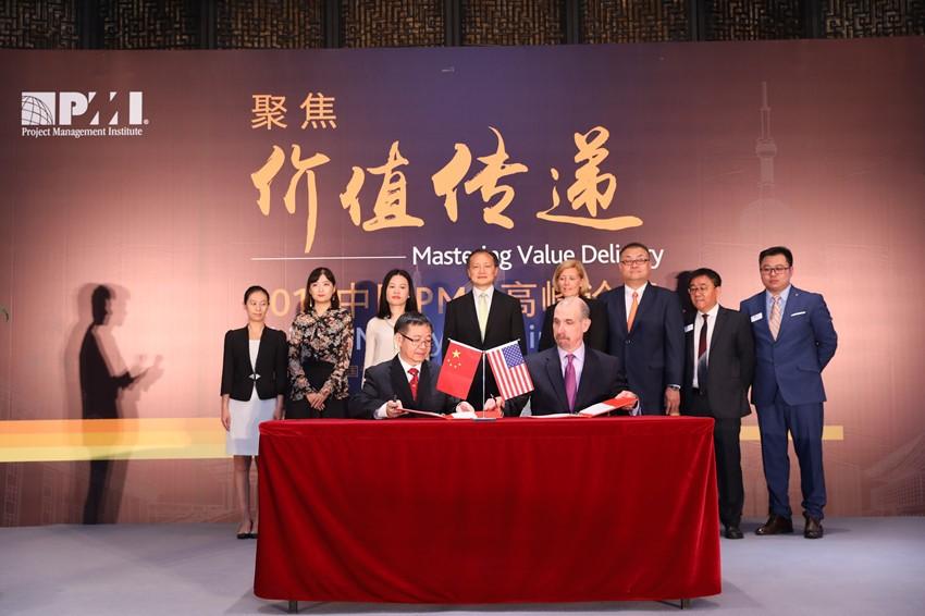 国家外国专家局培训中心与美国项目管理协会续签合作协议