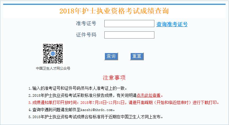 2018年护士执业资格成绩查询界面.png