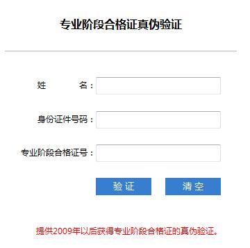 注册会计师考试合格证真伪验证入口