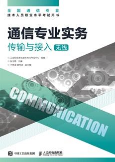 2018年通信工程师教材《传输与接入(无线)》截图.jpg