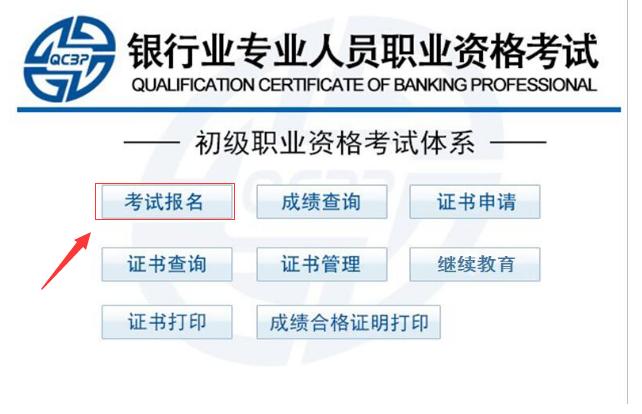 初级银行考试报名入口.png