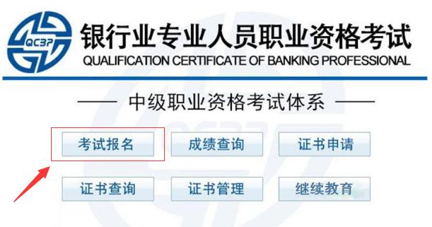 中级银行从业资格考试报名.png