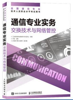 通信专业实务.png