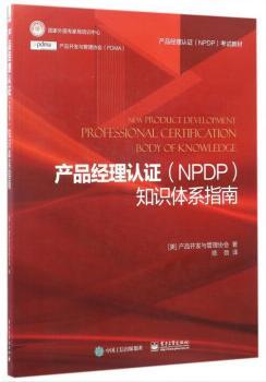 NPDP考试教材.jpg