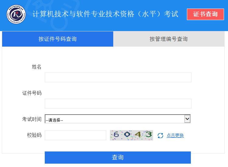 北京信息系统项目管理师证书查询