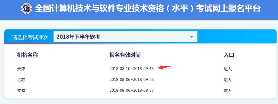 2018下半年天津信息系统项目管理师报名时间