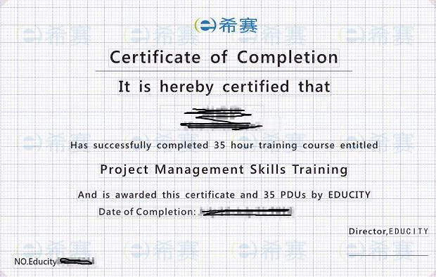 项目管理培训经历证明.png