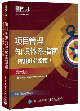 《PMBOK<sup>®</sup>指南》第六版.jpg