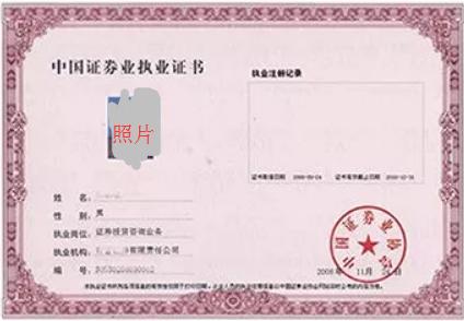 执业证书.png