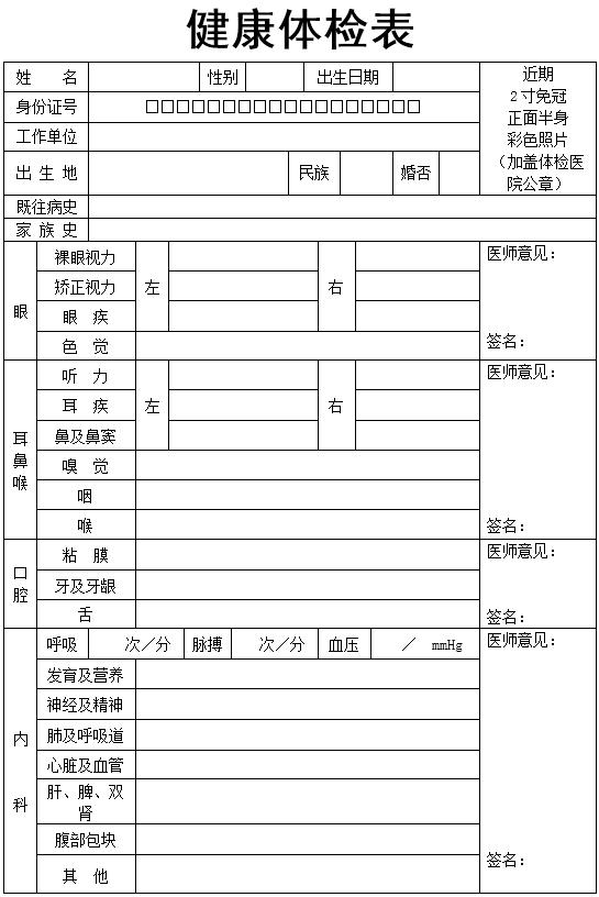 护士注册体检表_山西护士执业注册健康体检表下载