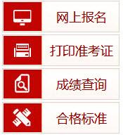浙江2018年一级消防工程师准考证打印入口