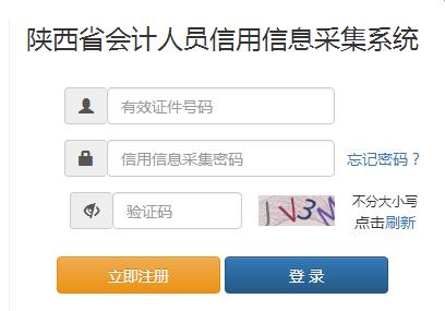 陕西省会计人员信用信息采集系统