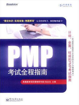 PMP考试全程指南(第五版)
