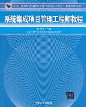 系统集成项目管理工程师教程(第2版)