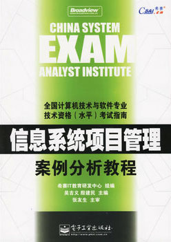 信息系统项目管理案例分析教程(第3版)