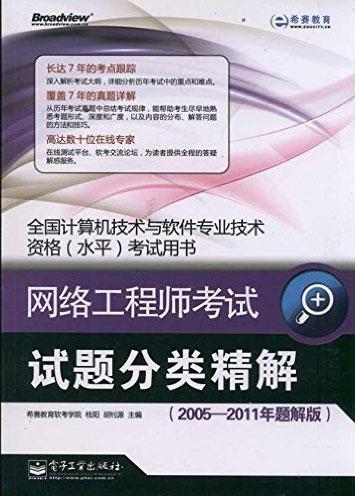 网络工程师考试试题分类精解(2014版)