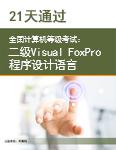 全国计算机等级考试通关宝典:二级Visual FoxPro程序设计语言(2014版)