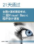 全国计算机等级考试通关宝典:二级Visual Basic程序设计语言(2014版)